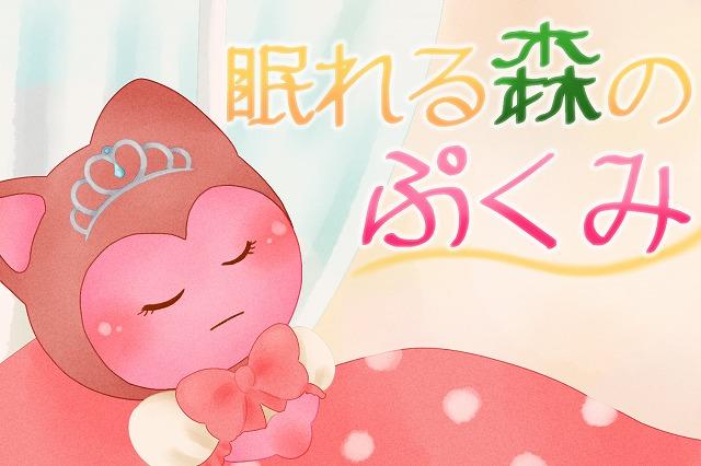 眠れる森のぷくみ姫 表紙