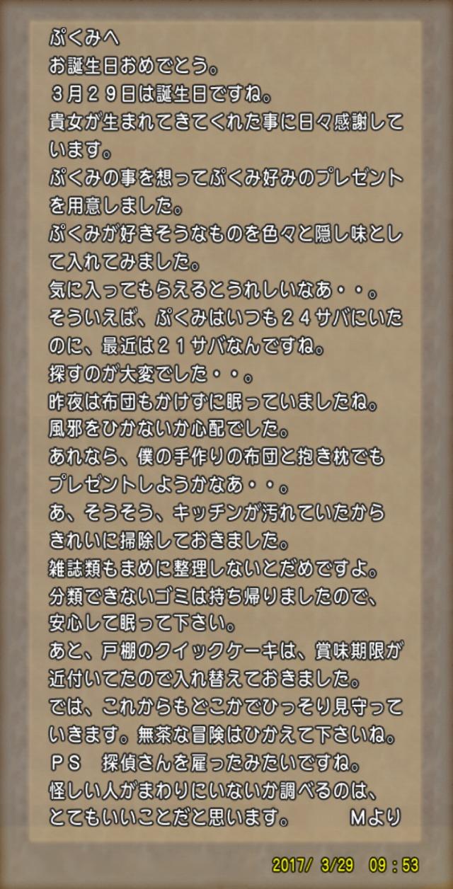 Mからの手紙