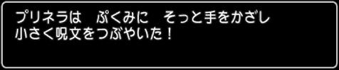 プリネラの呪文1