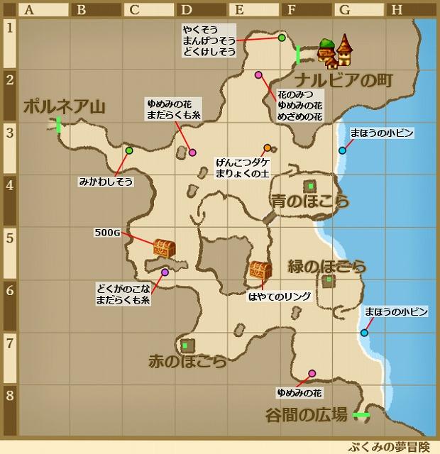 サザミレ草原(オフライン)
